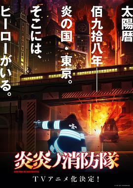 炎炎消防队高清BT下载