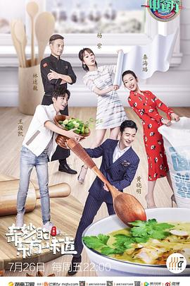 中餐厅 第三季BT下载