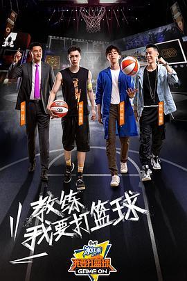 我要打篮球高清BT下载