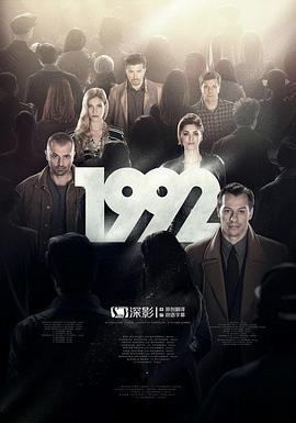 1992 Season 1高清BT下载