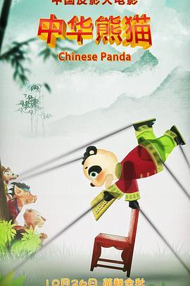 中华熊猫高清BT下载