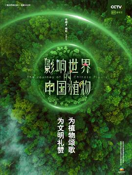 影响世界的中国植物