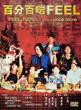 百分百啱Feel