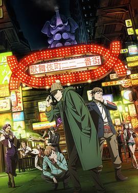 歌舞伎町夏洛克高清BT下载