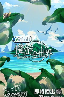 慢游全世界