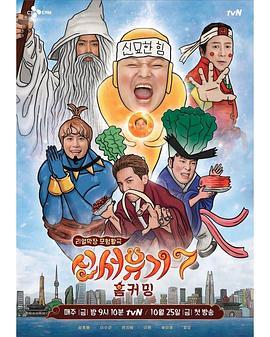 新西游记 第七季BT下载