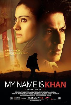 我的名字叫可汗