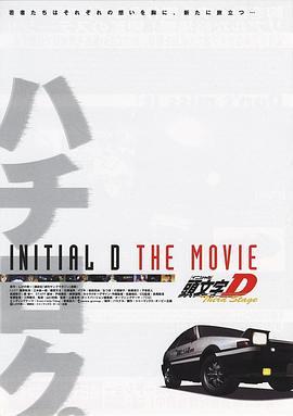 头文字D  第三季(剧场版)高清BT下载