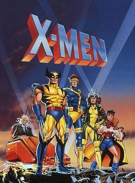 X战警 第一季