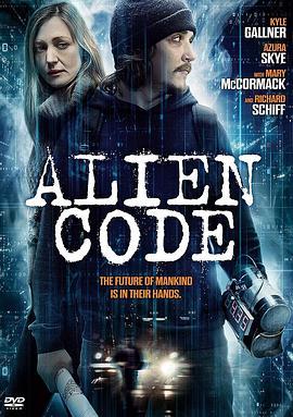 外星密码战
