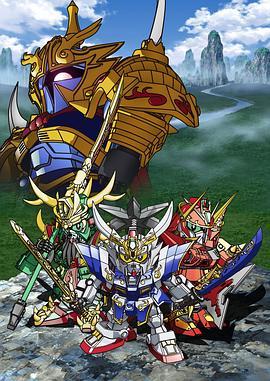 超电影版SD高达三国传 Brave Battle Warriors