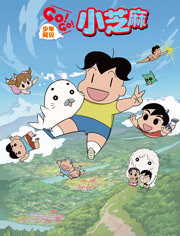 少年阿贝 GO!GO!小芝麻 第二季高清BT下载