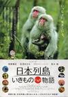 日本列岛 动物物语