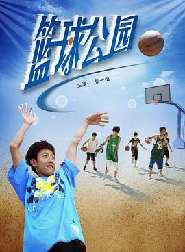 篮球公园高清BT下载