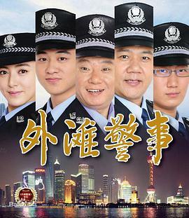 警察世家 第十一季